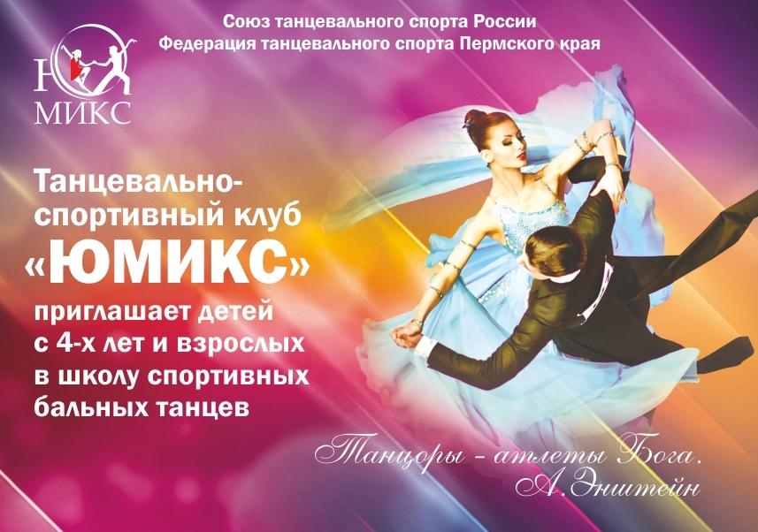 Танцевально-спортивный клуб «Ю-микс»
