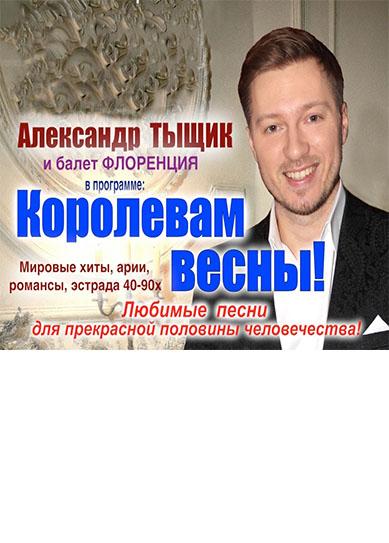 Александр Тыщик «Королевам весны»