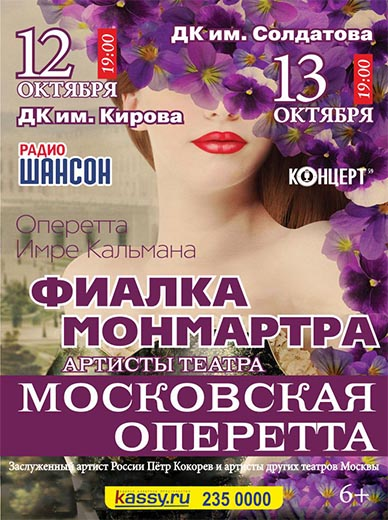Оперетта Имре Кальмана «ФИАЛКА МОНМАРТРА»