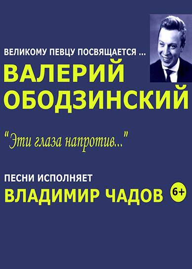 Песни Валерия Ободзинского в исполнении Владимира Чадова