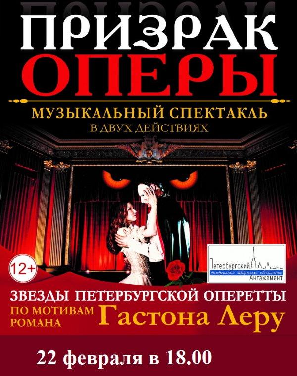 """Музыкальный спектакль """"Призрак Оперы""""."""