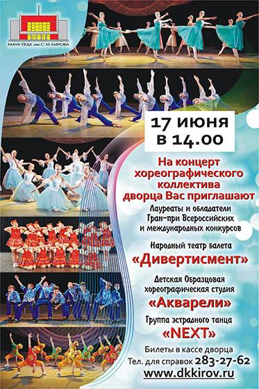 Концерт хореографического коллектива