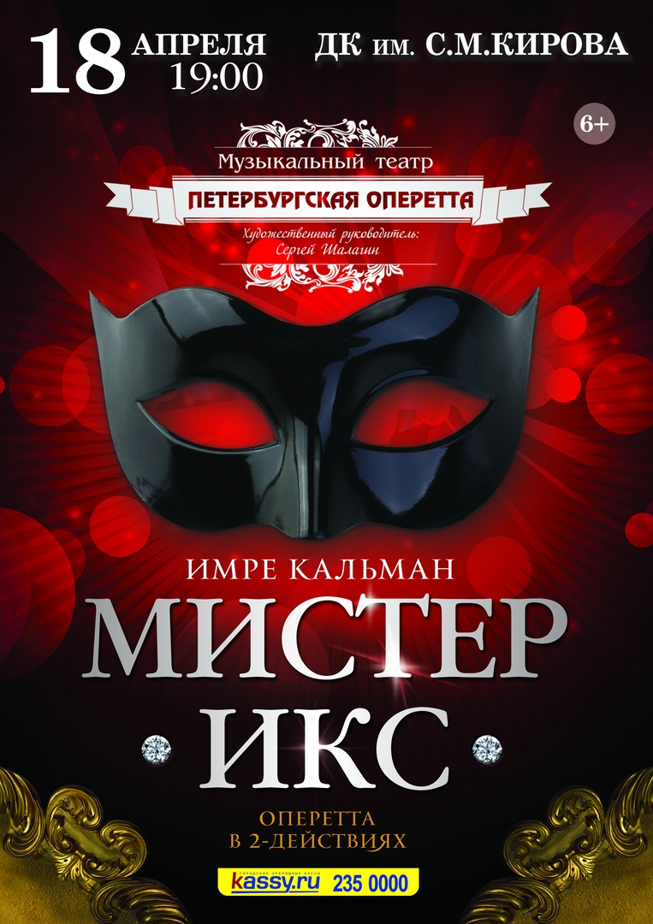"Мистер Икс. Музыкальный театр ""Петербургская оперетта"""
