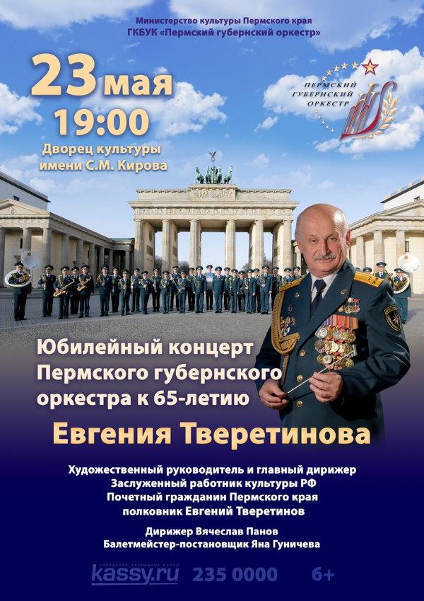 Пермский губернский оркестр. Юбилейный концерт