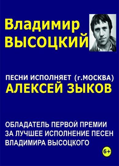 Песни Владимира Высоцкого в исполнении Алексея Зыкова