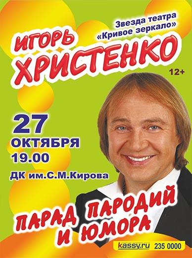 """Игорь Христенко """"Парад Пародий и Юмора"""""""