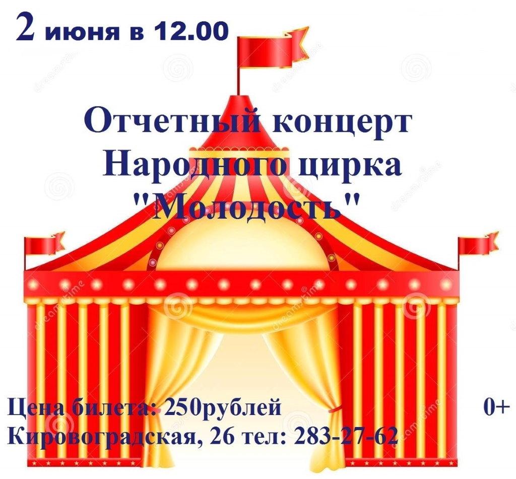 """Отчетный концерт Народного цирка """"Молодость"""""""