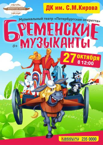 """Мюзикл для детей """"Бременские музыканты"""""""