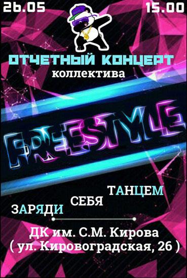 "Отчетный концерт коллектива ""Freestyle"""