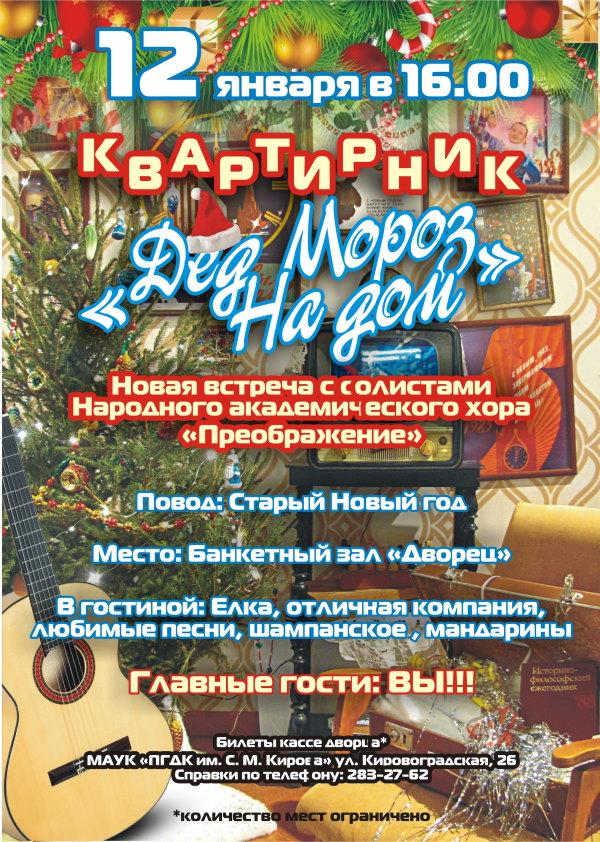 """Квартирник """"Дед Мороз На дом"""""""