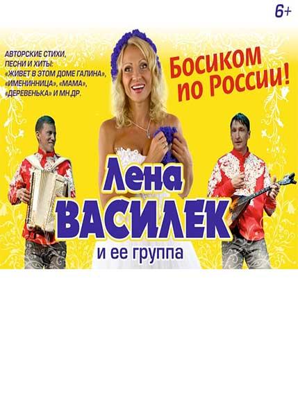 """Лена Василёк """"Босиком по России"""""""