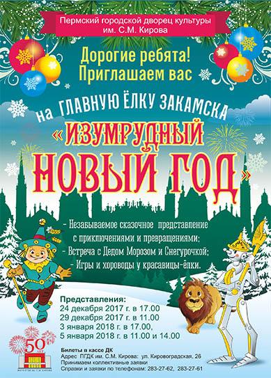 Главная елка «Закамска» «Изумрудный новый год»