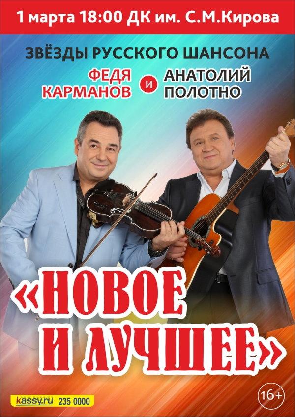 Звезды русского шансона.