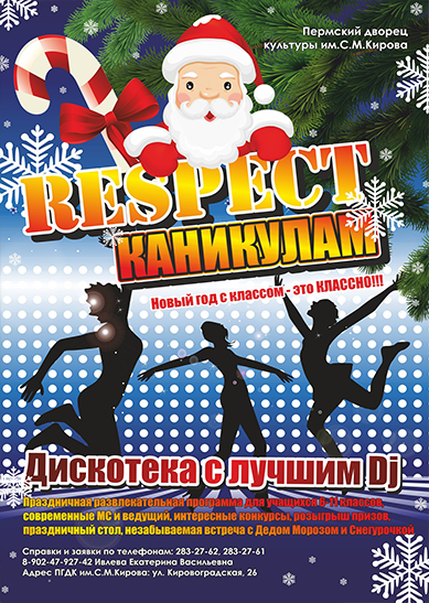 Respect kanikulam2020
