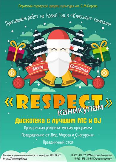 Respect Каникулам
