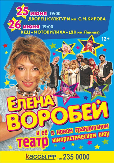 Елена Воробей и еетеатр вновом грандиозном юмористическом шоу.