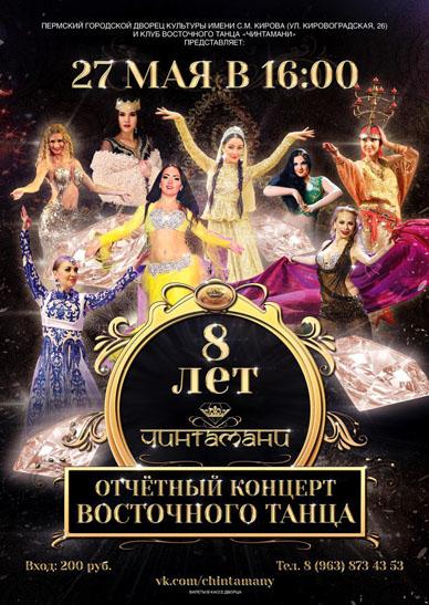 Отчетный концерт восточного танца